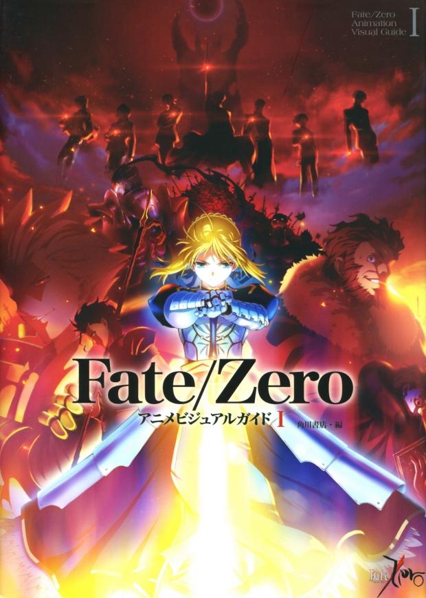 Fate.zero.full.1391900